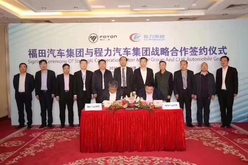 Cooperação estratégica Chengli a Foton