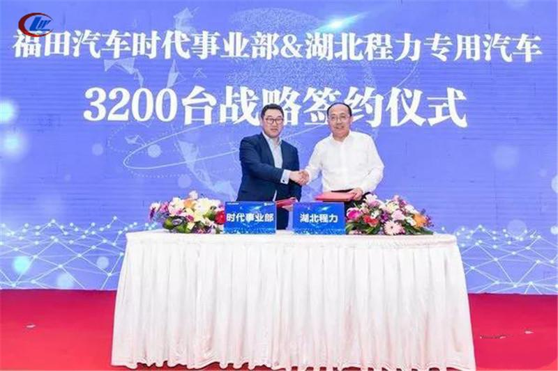 ChengLi caminhão caminhão Foton cooperação estratégica