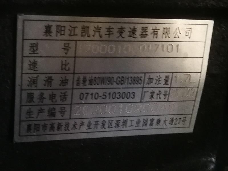 boîte de vitesses Jiangkai 1700010017101