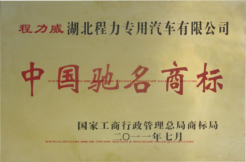 সিএলডাব্লু-চীন বিখ্যাত ব্র্যান্ড - 2011